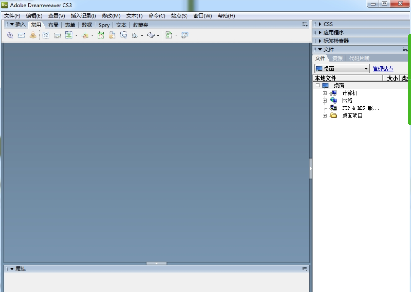 Dreamweaver cs3破解版9.0