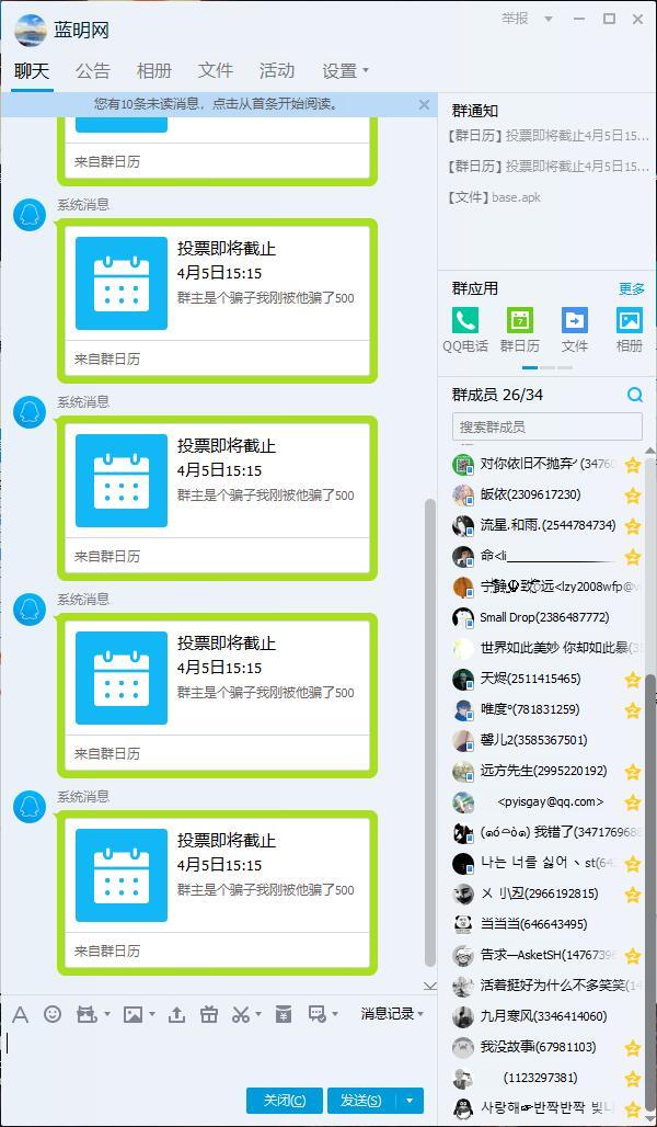 2018最新QQ群突破禁言群投票发消息教程