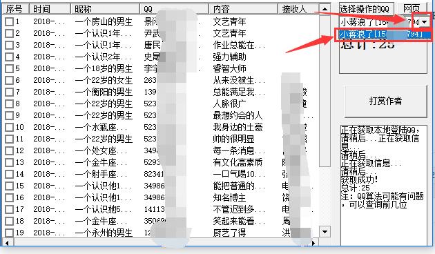 「QQ坦白说」披露软件