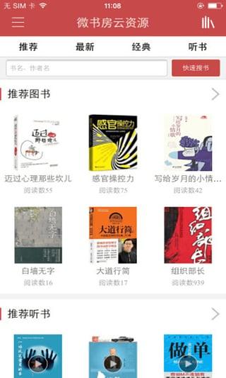 2020年书香中国chineseall微书房客户端账号密码(非破解版)书香大学校园用户名密码