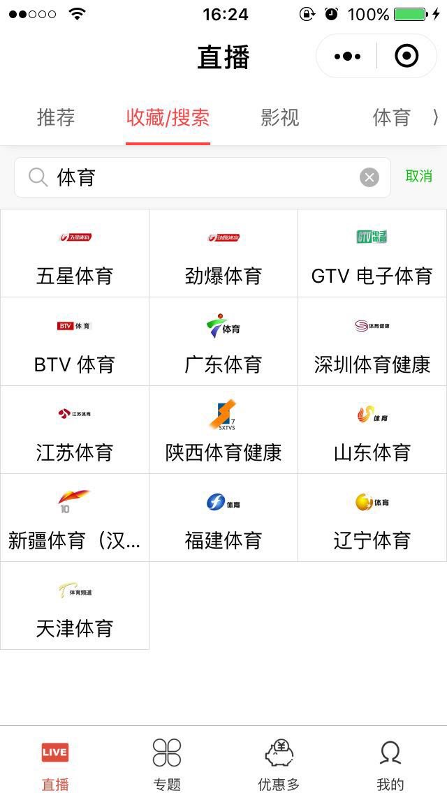 神山电视搜索直播