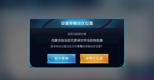 王者荣耀战区修改教程