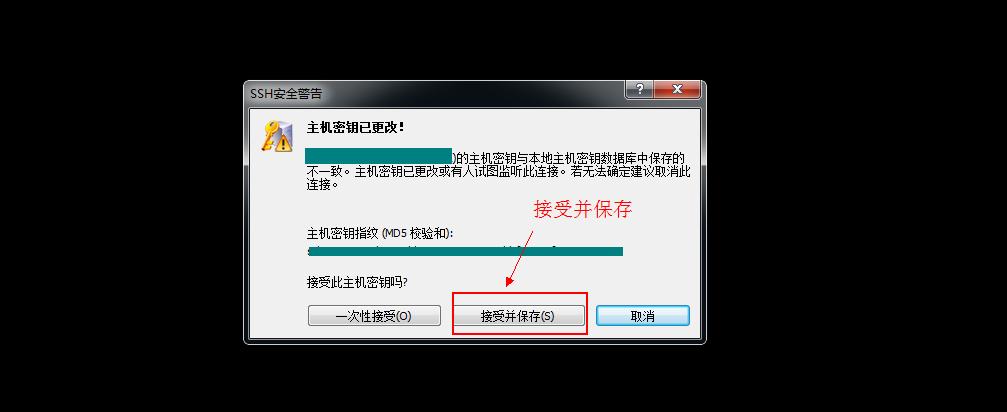 使用xshell连接VPS