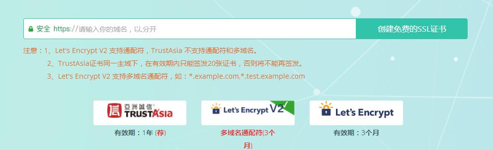 做博客必备https,那就盘点一下国内外免费提供SSL的服务商 折腾 第4张