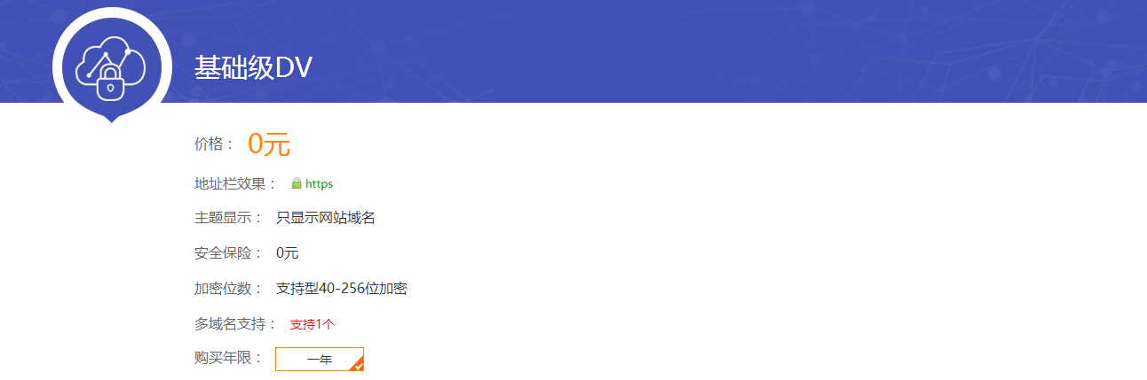 做博客必备https,那就盘点一下国内外免费提供SSL的服务商 折腾 第2张