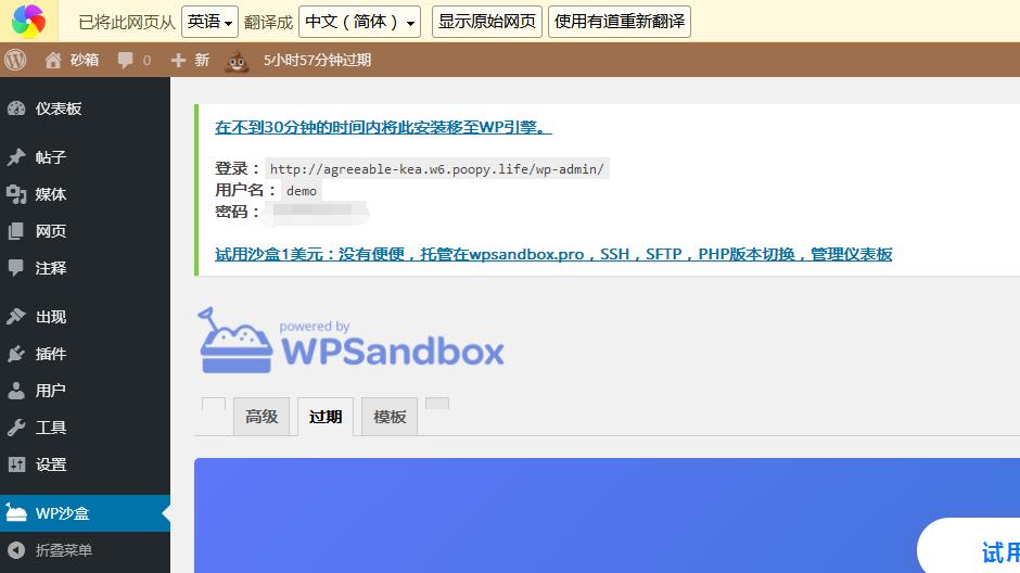搭建免费的WordPress测试环境(Sand Box),由poopy.life提供 网站 第4张