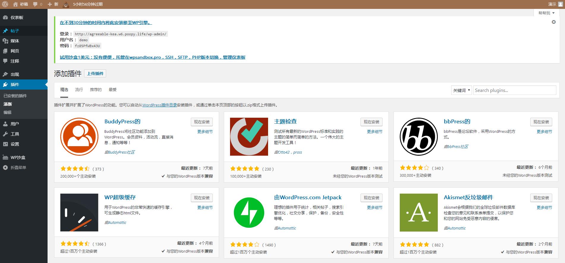 搭建免费的WordPress测试环境(Sand Box),由poopy.life提供 网站 第5张