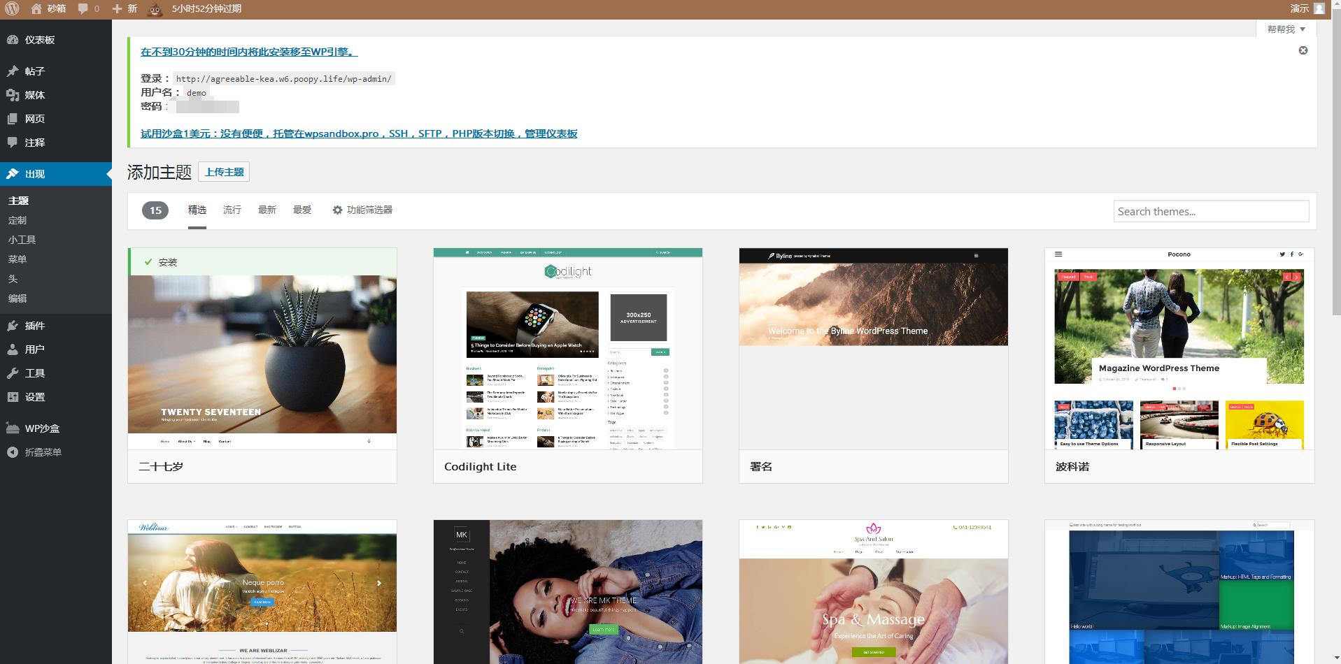 搭建免费的WordPress测试环境(Sand Box),由poopy.life提供 网站 第6张