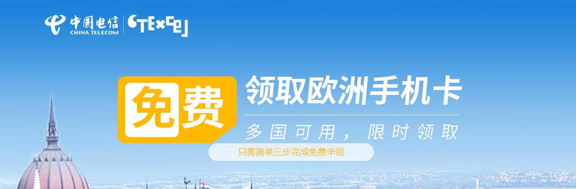 中国电信:无门槛免费领取法国/英国/欧洲的手机卡,薅羊毛实用卡 其他分享 第1张
