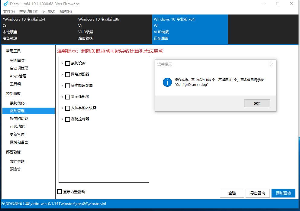 服务器/VPS DD windows 10系统DD包的详细图文教程 折腾 第4张