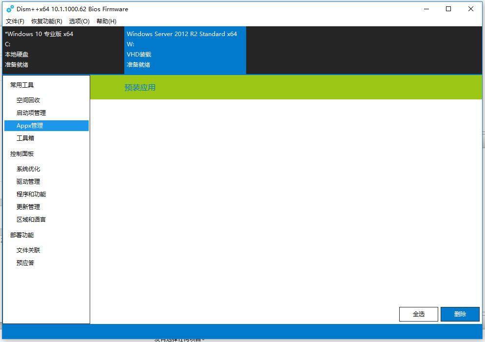 服务器/VPS DD windows 10系统DD包的详细图文教程 折腾 第5张
