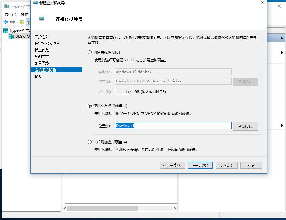 服务器/VPS DD windows 10系统DD包的详细图文教程 折腾 第8张