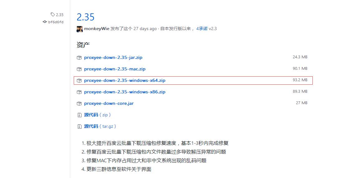 百度云网盘不限速多线程下载软件Proxyee-down(推荐使用) 上传下载 第1张