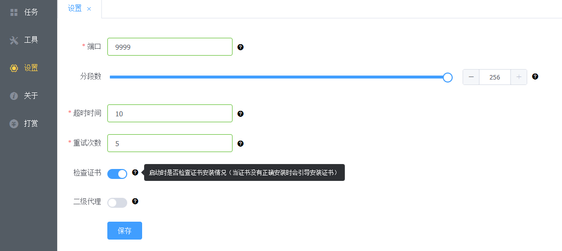 百度云网盘不限速多线程下载软件Proxyee-down(推荐使用) 上传下载 第3张