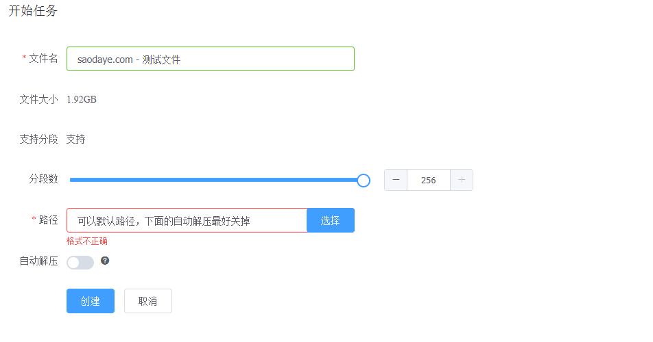 百度云网盘不限速多线程下载软件Proxyee-down(推荐使用) 上传下载 第4张