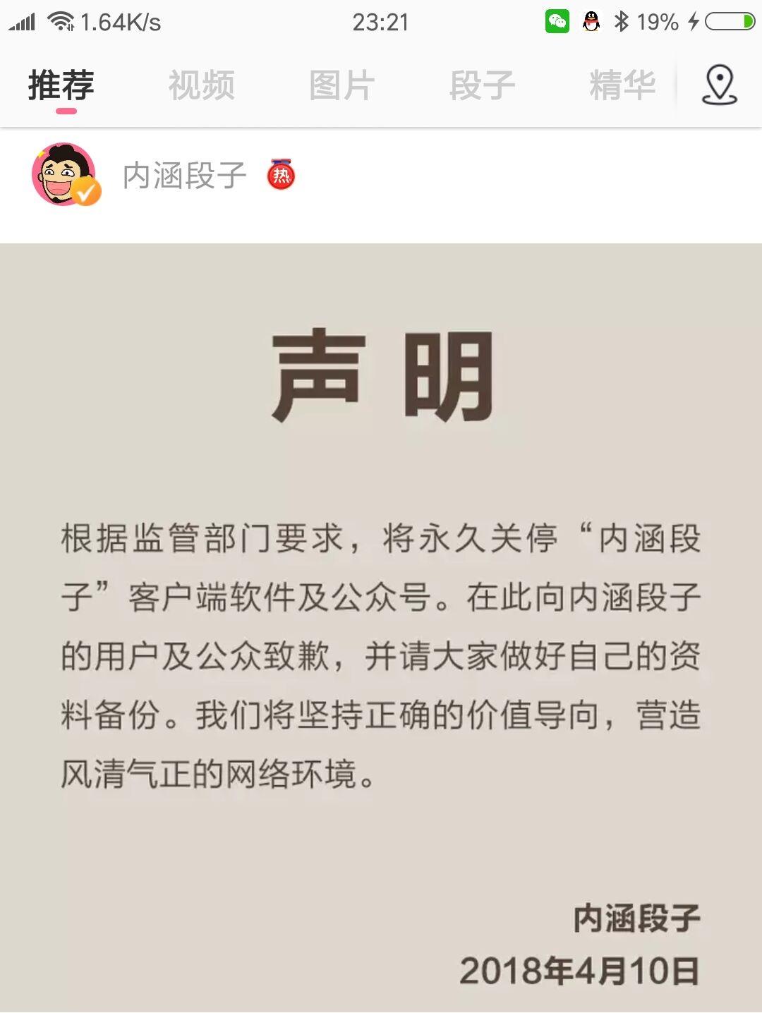"""广电责令今日头条网站永久关停""""内涵段子""""等视屏APP-艾米莉亚"""