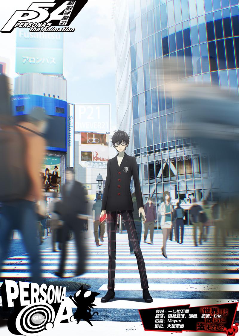 【极影字幕社】★4月新番[女神異聞錄5][Persona 5 The Animation][合集][01-26][BIG5][1080P][MP4](字幕社招人內詳)