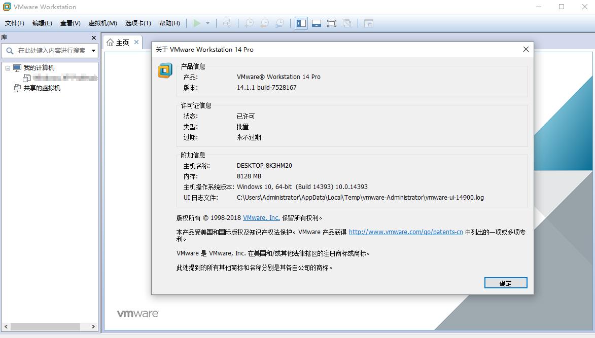 虚拟机:VMware V14.1.1 专业版附带注册机/注册码 实用软件 第1张