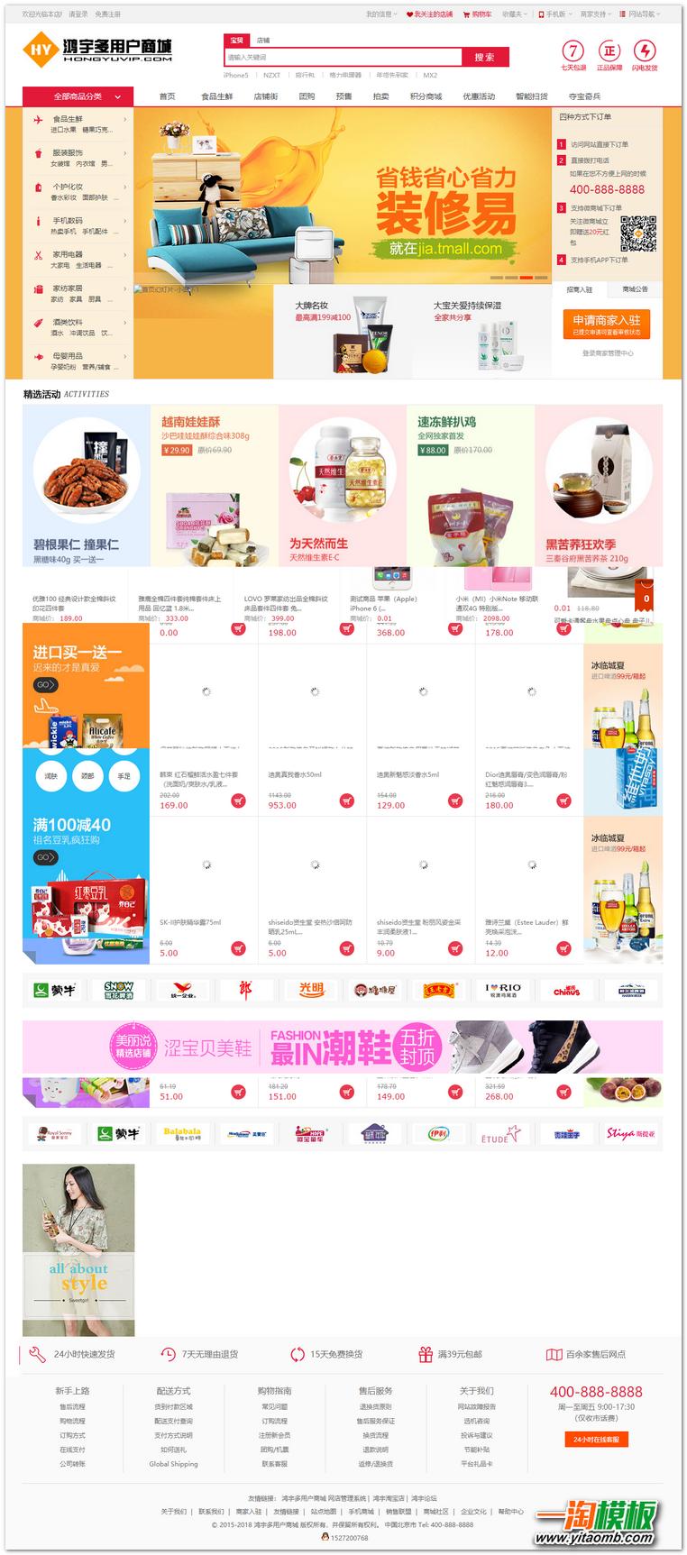 最新 2018 商城源码小京东 v7.9.9 多用户 ecshop 鸿宇售后 bug 修复服务