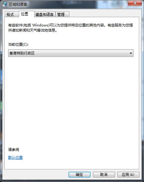 修改Windows系统位置