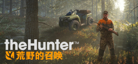 《猎人:野性的呼唤》中文汉化版