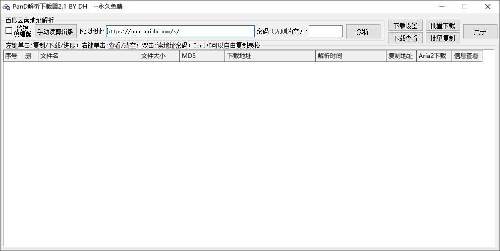 百度云解析下载工具【PanD】 更新2.1版本 (2018-04-13)