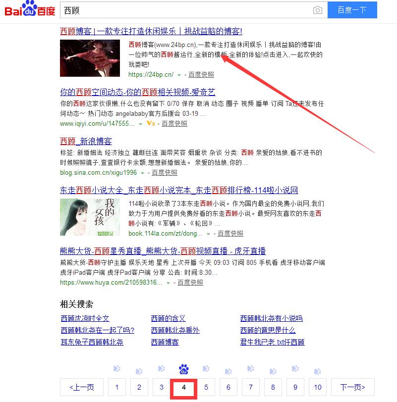 SEO丨分析网站排名与流量有什么PY关系?-V站