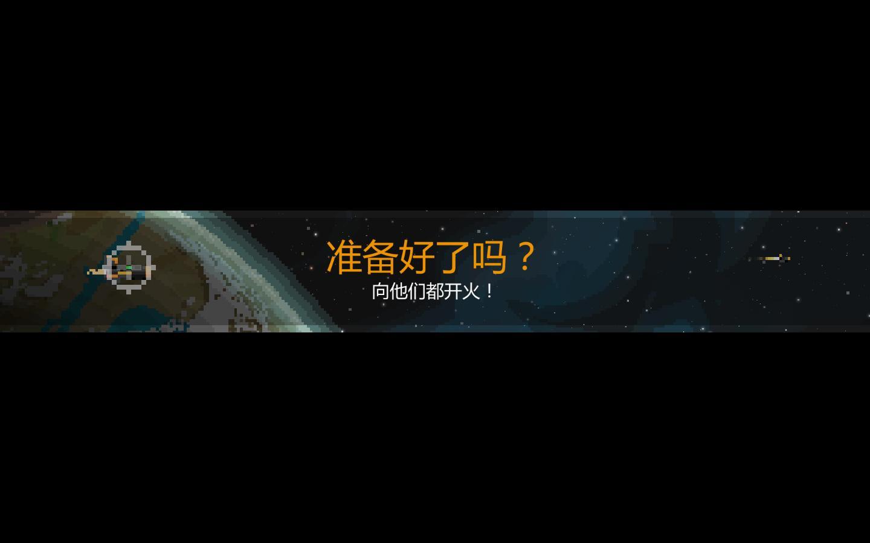 《像素飞船》中文汉化整合DLC