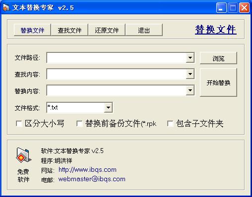 《分享一个软件 - 文本替换专家2.5》