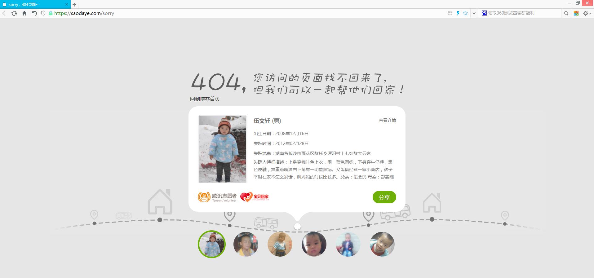 传播即是希望,博客正式启用腾讯公益404页面 #公益行动 折腾 第2张