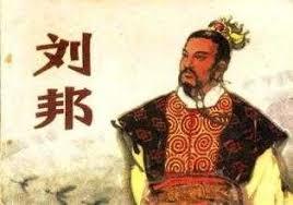 伪无赖,真英雄——刘邦