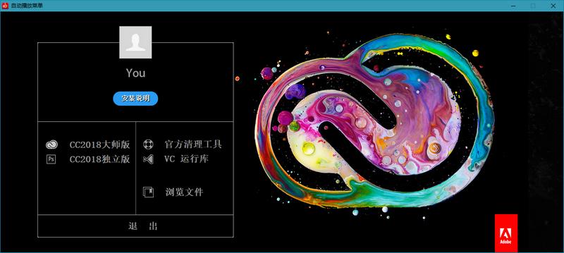 Adobe CC 2018大师版安装包合集下载 含28个安装包-赢政天下 图形图像 第2张