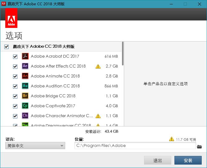 Adobe CC 2018大师版安装包合集下载 含28个安装包-赢政天下 图形图像 第3张