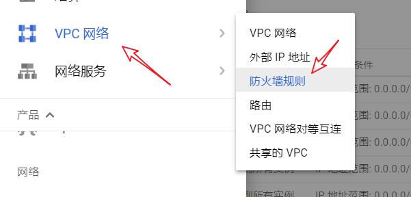 VPC 网络