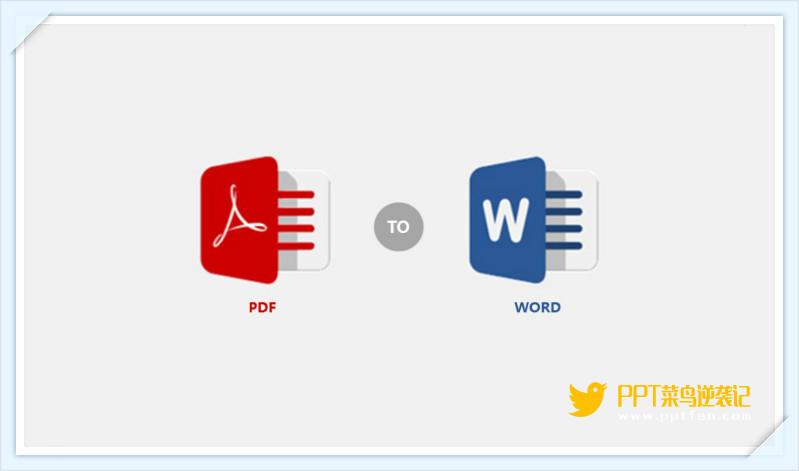 如何优雅的将PDF转换为可编辑的Word?