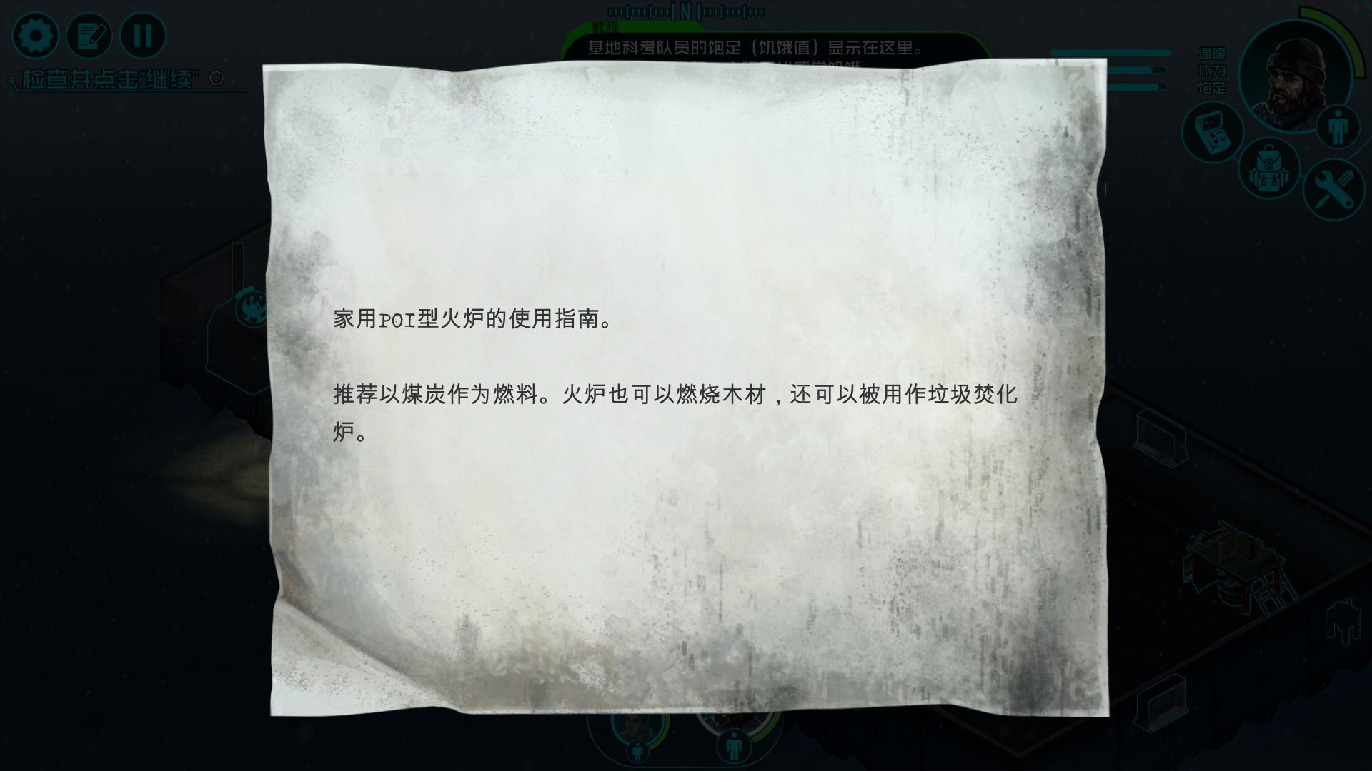 《Distrust》中文汉化版