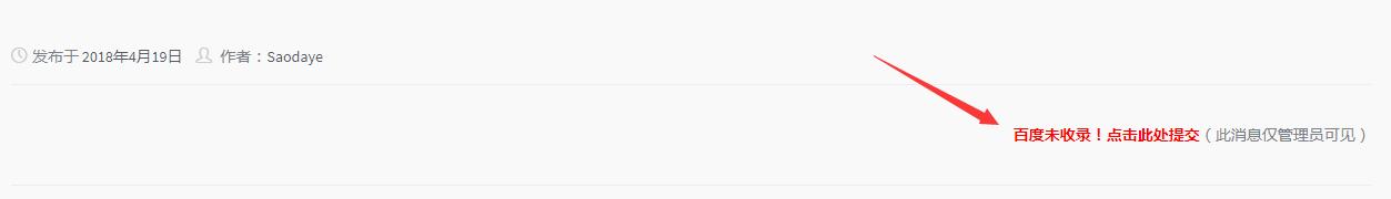 使用 baidu accept 插件检查百度是否已经收录博客文章页面,附插件#暂停下载 插件 第1张