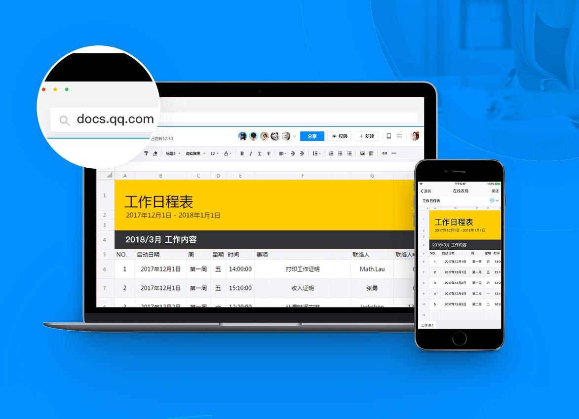 腾讯文档终于上线了,界面简洁、速度轻快!