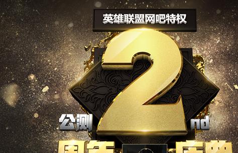 LOL网吧特权2周年庆典介绍