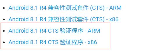 CTS Verify下载图标