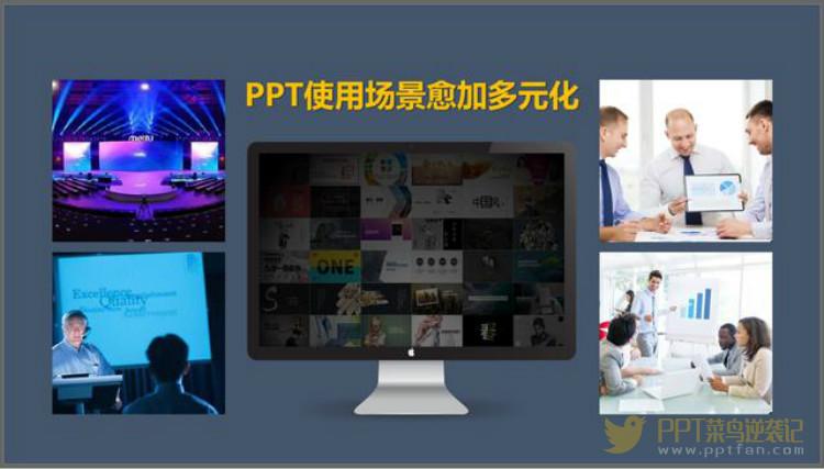 PPT小白看过来,三步教你写出逻辑清晰的PPT(中篇)