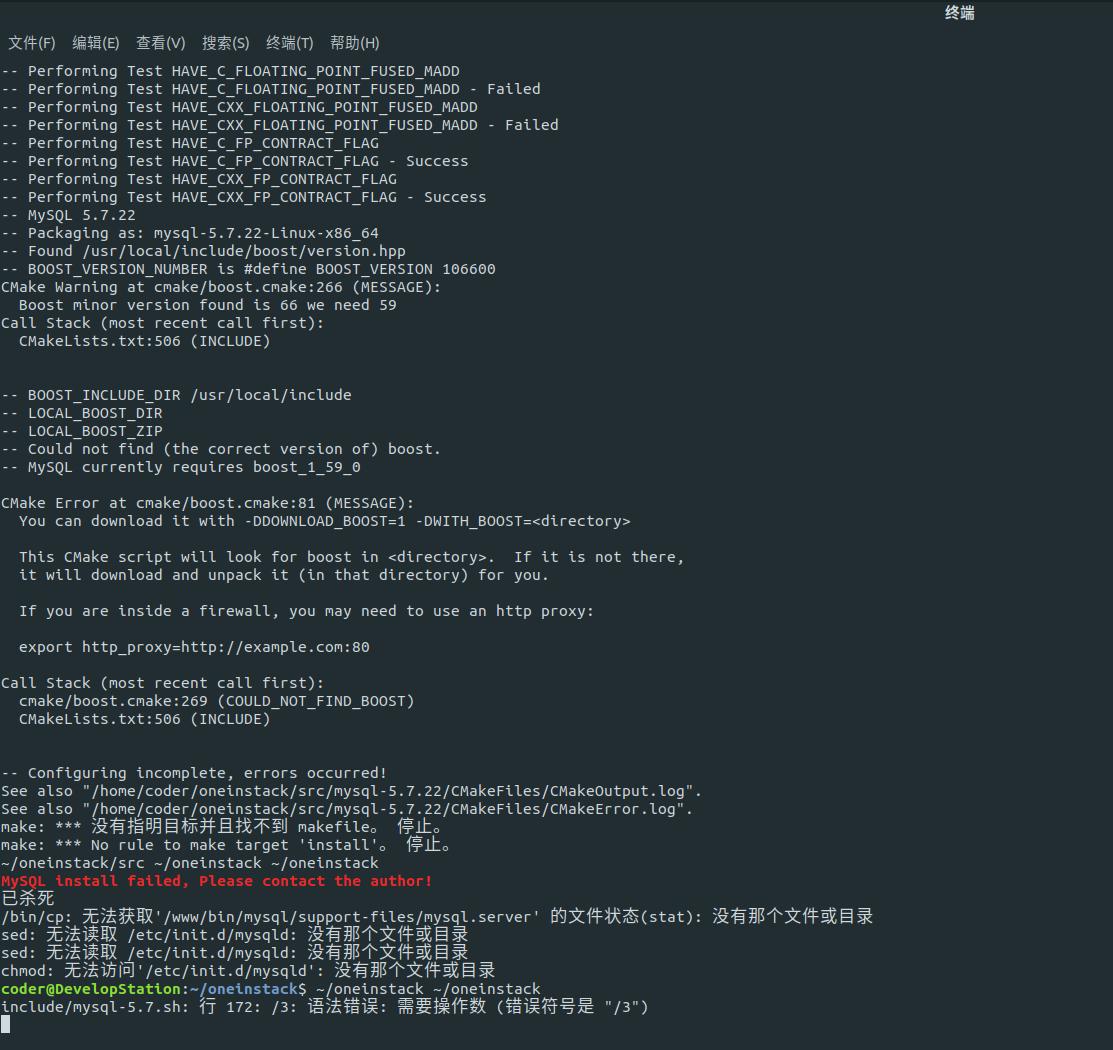 《编译安装MySQL5.7.22出错了》