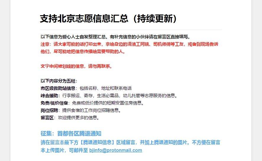 救援信息汇总文档