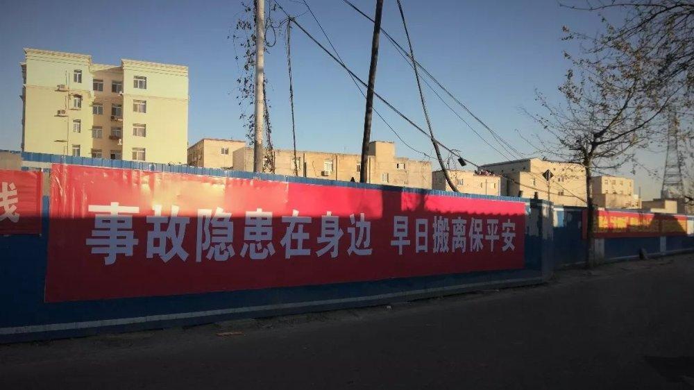 北京昌平区定福皇庄路上标语