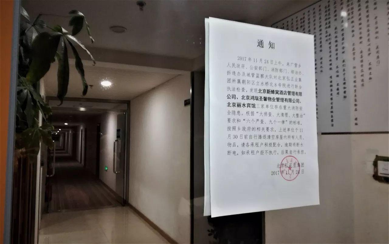 北京一所宾馆门前贴着腾退通知
