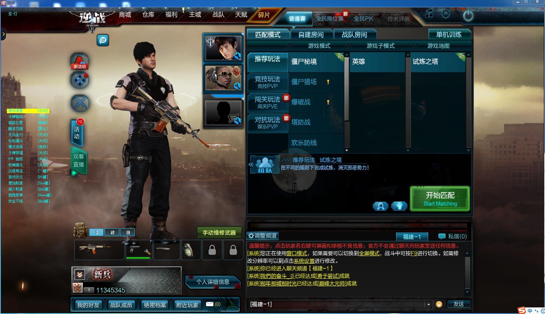 PC逆战圣灯子弹跟踪秒杀辅助DLL