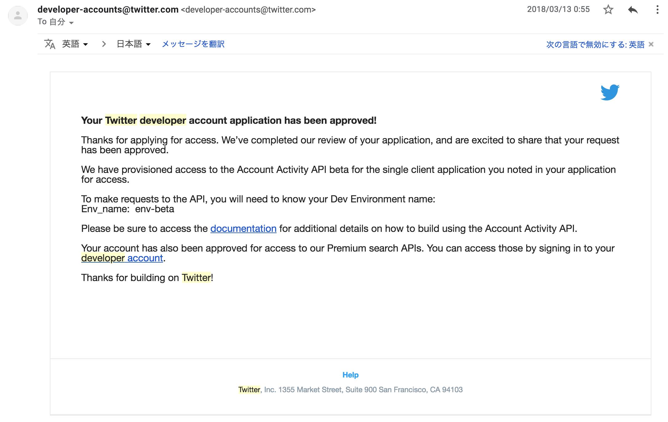 申請成功のメール