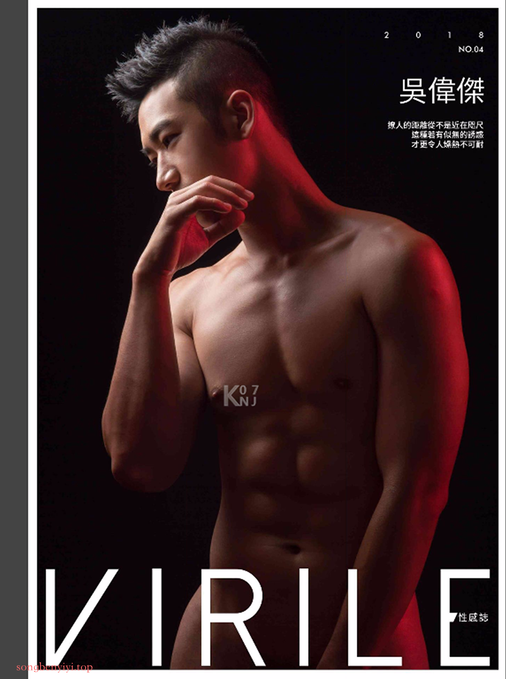 Virile NO.04(SEXY)性感誌健身型男-吳偉傑【ebook】-01.png