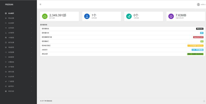 影视源码 freekan_v3.8.1源码完美版全自动采集+自动尝鲜+会员全局+后台模板+本地授权