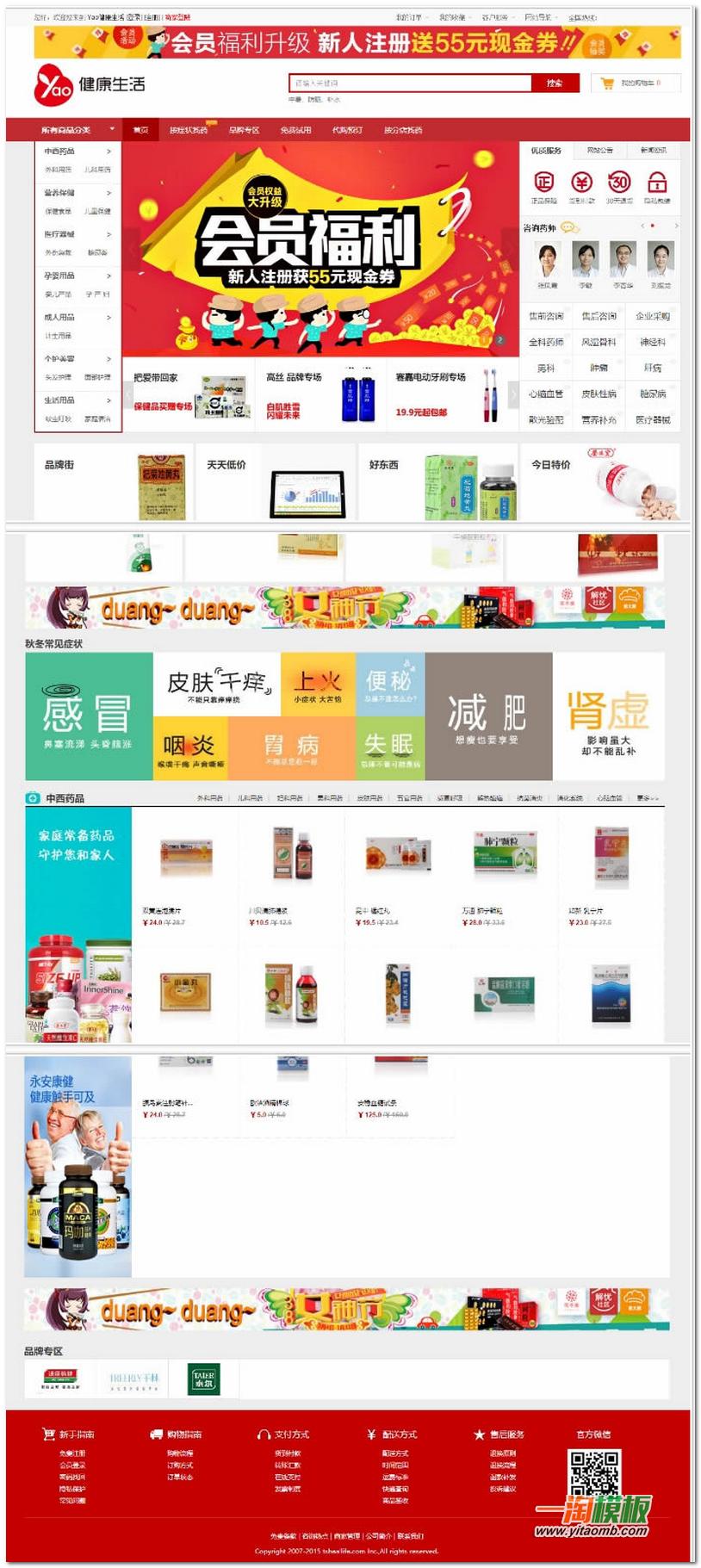 最新健康生活网上药店商城系统源码药品零售网成人用品保健食品、美妆护理两性医疗器械